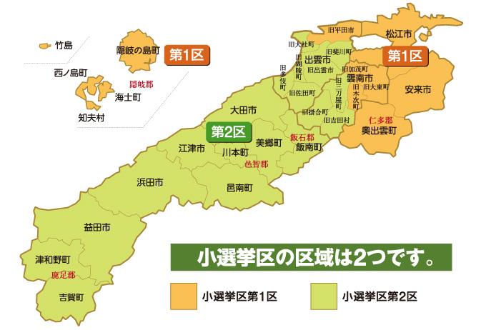 島根県選挙管理委員会・島根県 ...