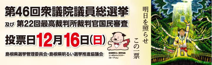 島根県:第46回衆議院議員総選挙...
