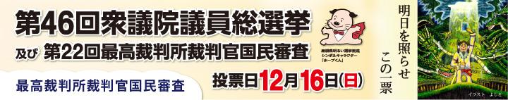 島根県:最高裁判所裁判官国民審査(トップ / 県政・統計 / 各種委員会 ...