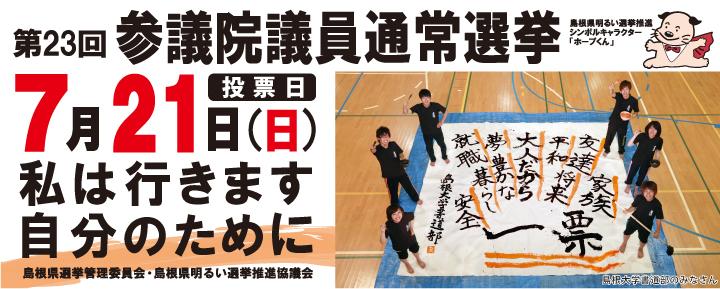 島根県:第23回参議院議員通常選...