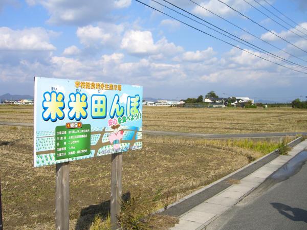 しまね農業・農村「がんばっている地域の活動」顕彰事業