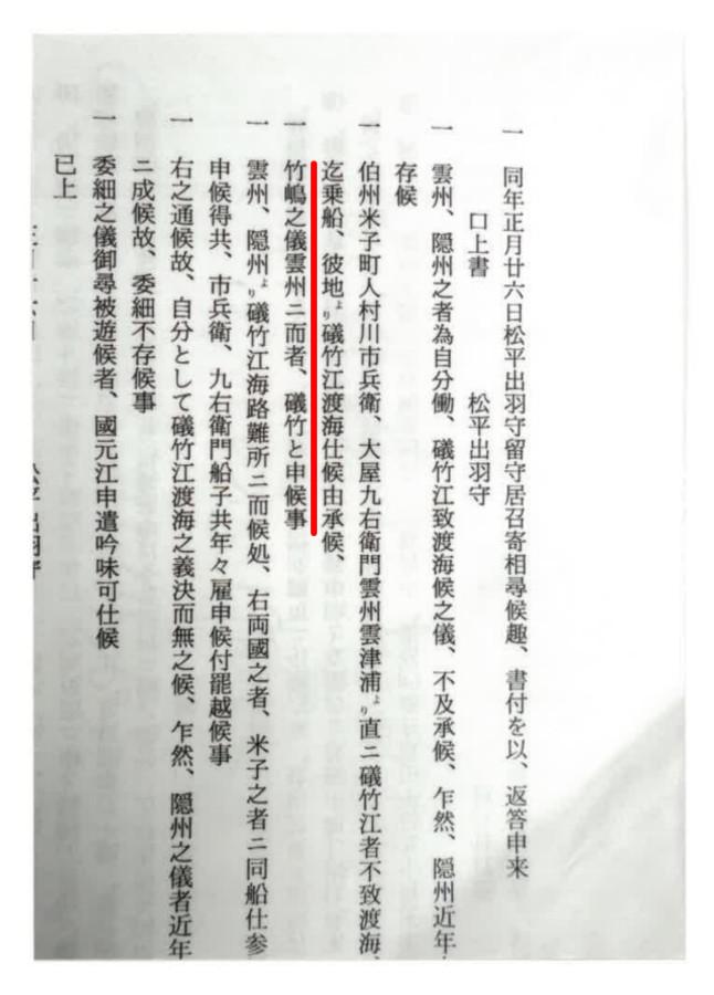 島根県:「大谷家文書」が語る竹島問題(トップ / 県政・統計 / 県情報 ...