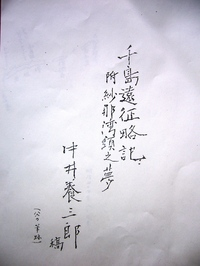 島根県:中井養三郎の千島行(トップ / 県政・統計 / 県情報 / 竹島 ...