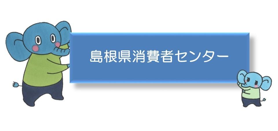 島根県:島根県消費者センター(...