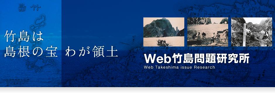 Web竹島問題研究所