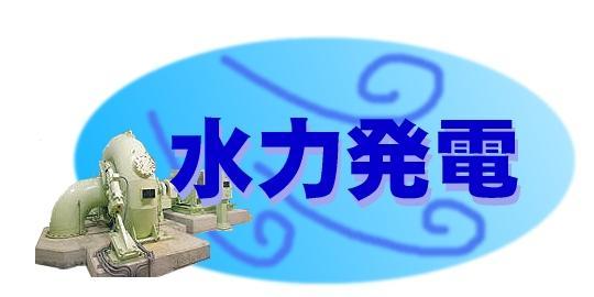 水力発電 しまねの県営発電所 三成発電所(三成ダム) 飯梨川第一発電所 飯梨川第... 島根県: