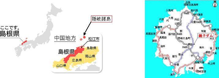 島根県:銚子ダム(トップ / 環...