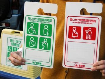 思いやり駐車場制度(島根県身体障がい等用駐車場利用証制度)思いやり駐車場利用証制度アンケート調査結果思いやり駐車場制度の申請について利用証をご利用いただける施設思いやり駐車場制度に賛同いただける施設管理者の方へ