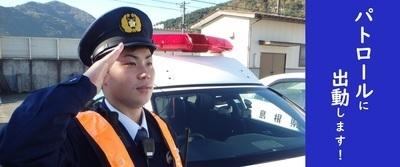 島根県警察:島根県警察本部