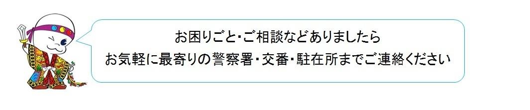 島根県警察:浜田警察署トップページ